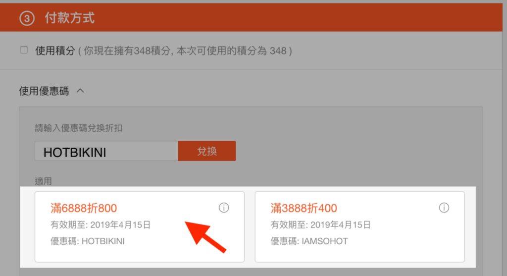 2019 KLOOK優惠碼列表、Promo Code、客路KLOOK 折扣碼領取教學、KLOOK評價|台灣、香港、全球用戶