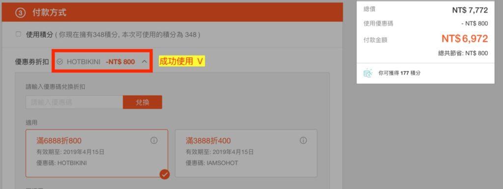 2019 KLOOK優惠碼列表、Promo Code、客路KLOOK 折扣碼領取、KLOOK評價|台灣、香港、全球用戶