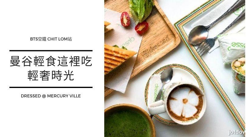 曼谷輕食這裡吃!Dressed @ Mercury Ville  早午晚餐.客製化沙拉卷、輕奢下午茶餐廳