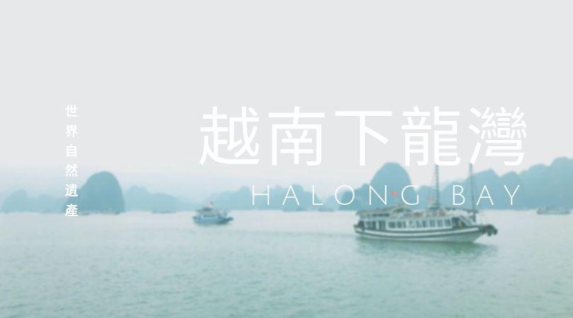 【2019 越南自由行】河內下龍灣、天堂洞 郵輪一日遊心得 & 遊記
