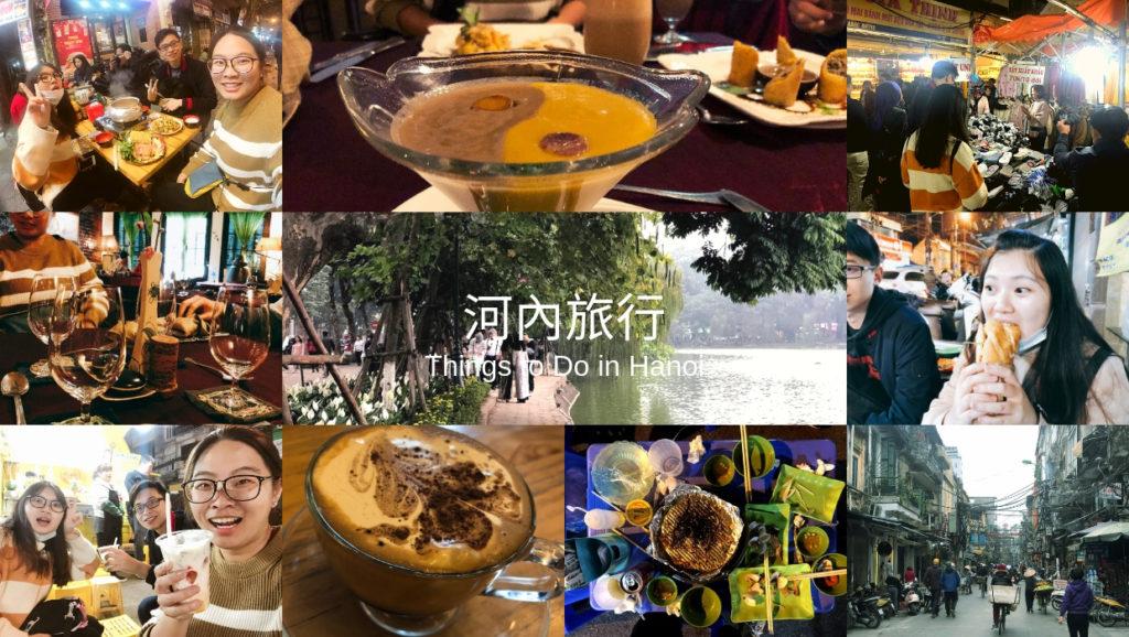Things to do Hanoi @2019 全攻略: 河內自由行 6天5夜(機票、簽證、景點、美食、住宿、總花費)