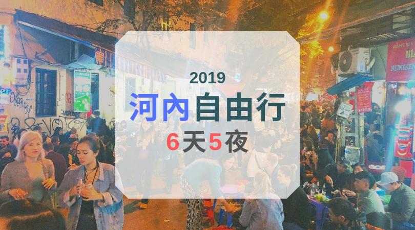 【2019 河內自由行 6天5夜】機票、簽證、景點、美食、行程總花費《全攻略》