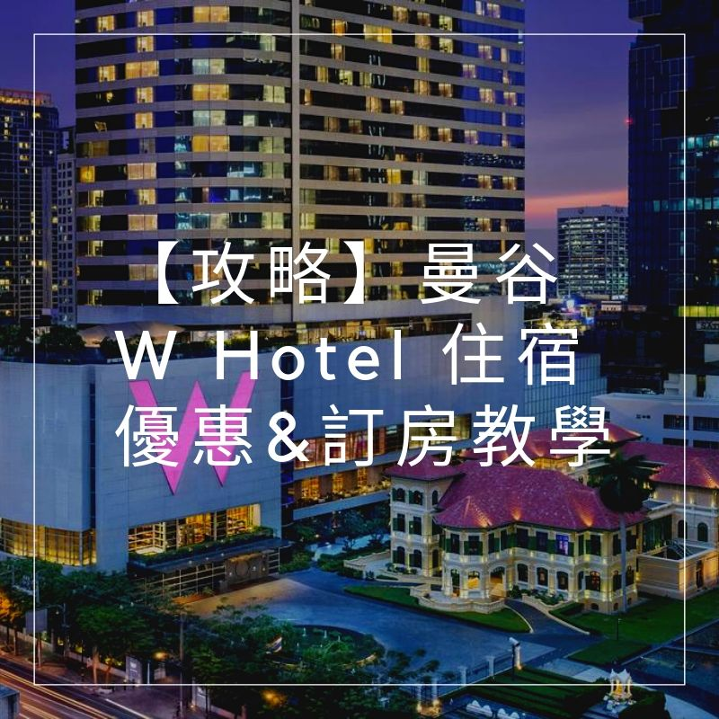 w hotel booking icon