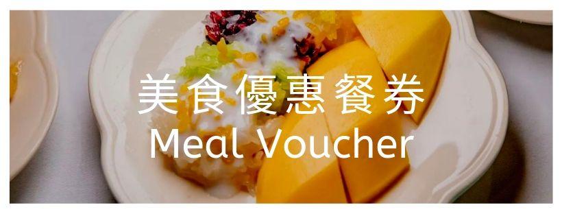 曼谷美食優惠餐券