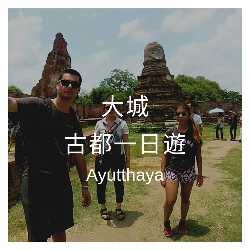 Thailand index- my blog- Ayutthaya