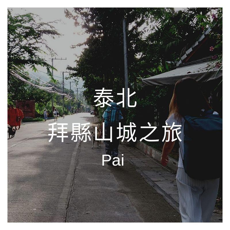 Thailand index- my blog- pai
