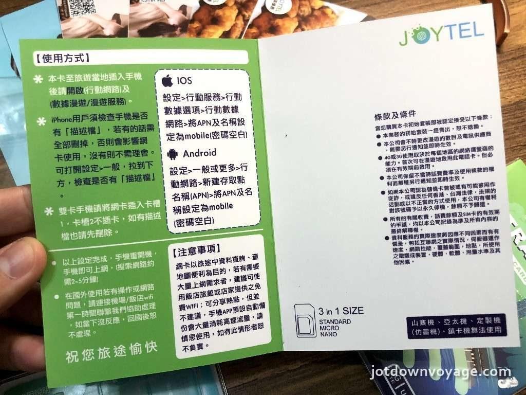 JOYTEL評價:菲律賓網卡 SIM卡吃到飽 說明書