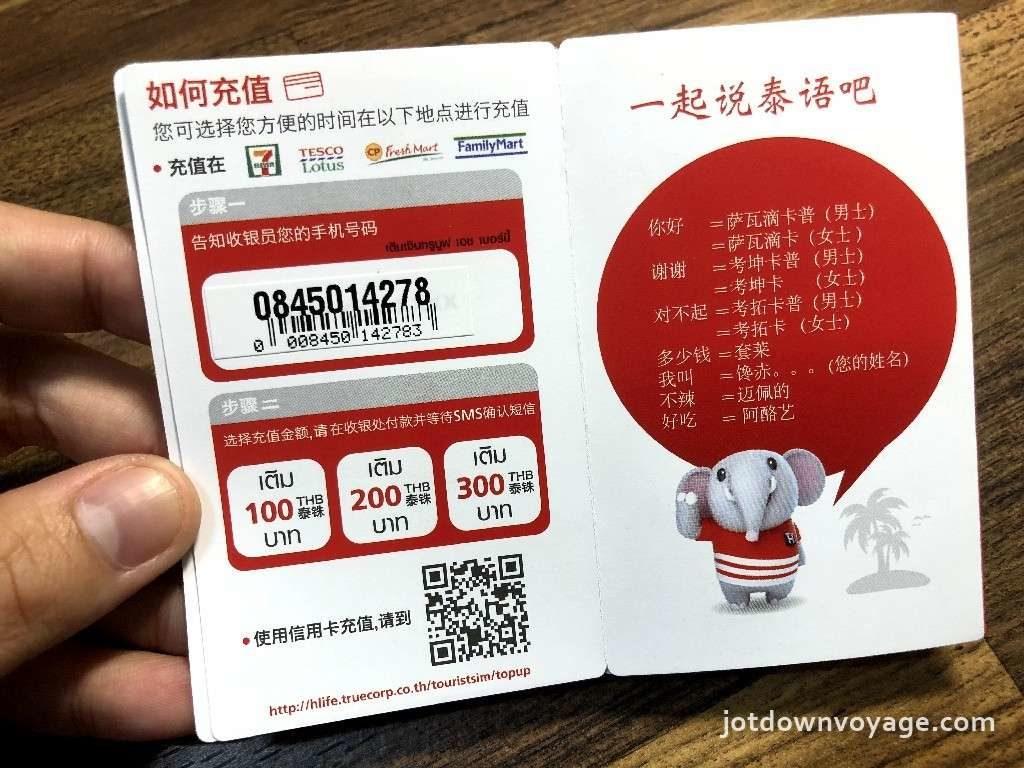 JOYTEL評價:泰國 8天 SIM卡吃到飽推薦