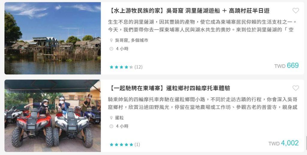 客路KLOOK vs KKday 行程比較、評價與推薦(柬埔寨)