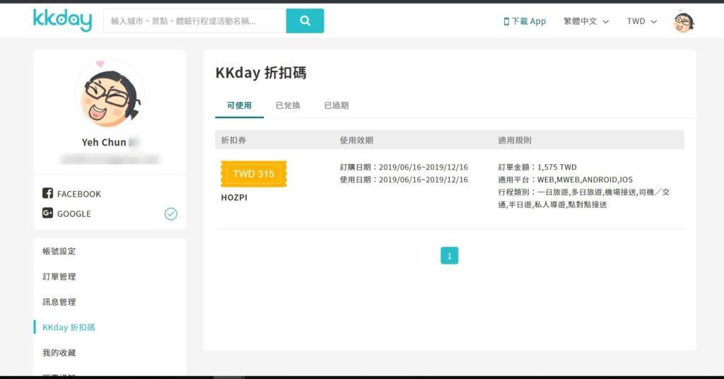 客路KLOOK vs KKday 行程比較、評價與推薦(會員點數折扣碼)
