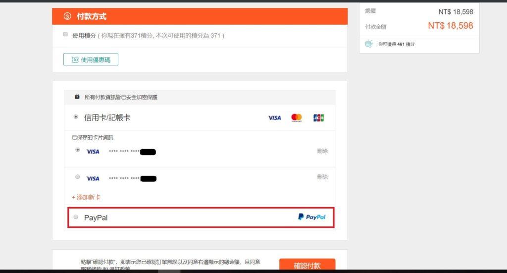 客路KLOOK vs KKday 行程比較、評價與推薦(支付)