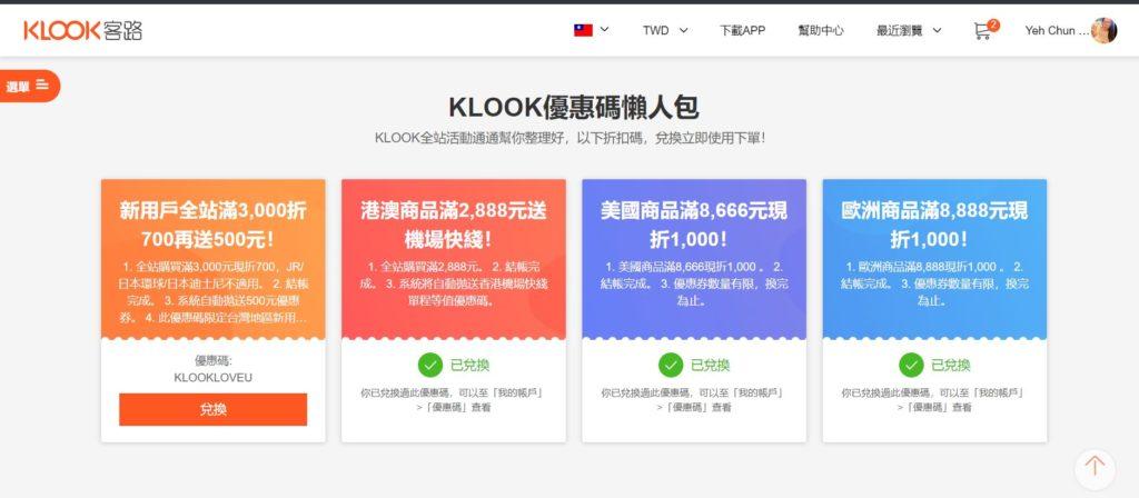 客路KLOOK vs KKday 行程比較、評價與推薦(促銷 優惠碼)