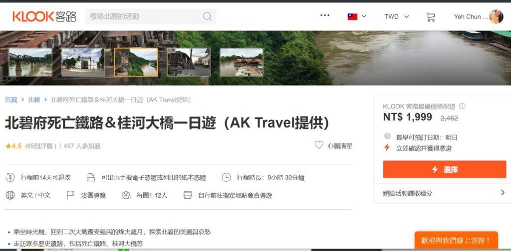 客路KLOOK vs KKday 行程比較、評價與推薦(泰國)