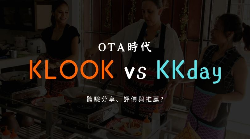 OTA時代來臨:客路KLOOK vs KKday是誰?哪個評價比較好?