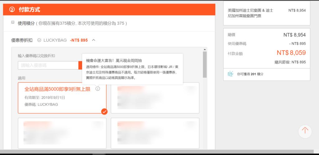 2019 KLOOK Promo Code、客路KLOOK優惠碼(折扣碼)領取教學、KLOOK評價|台灣、香港、全球用戶