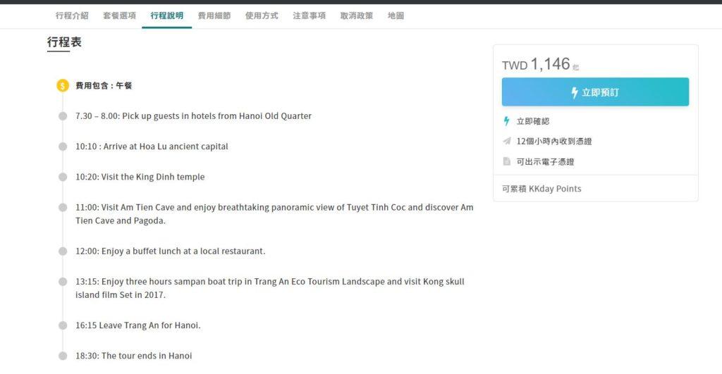 客路KLOOK vs KKday 行程比較、評價與推薦(越南河內)