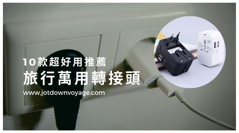 【旅行好物】10款超實用《萬用轉接頭》推薦:如何選USB孔、是否能變壓、真的全球可用嗎