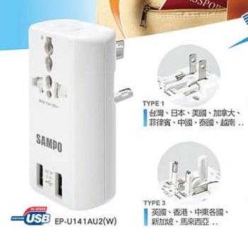 旅行萬用轉接頭2孔USB推薦 Universal adapter 使用安全