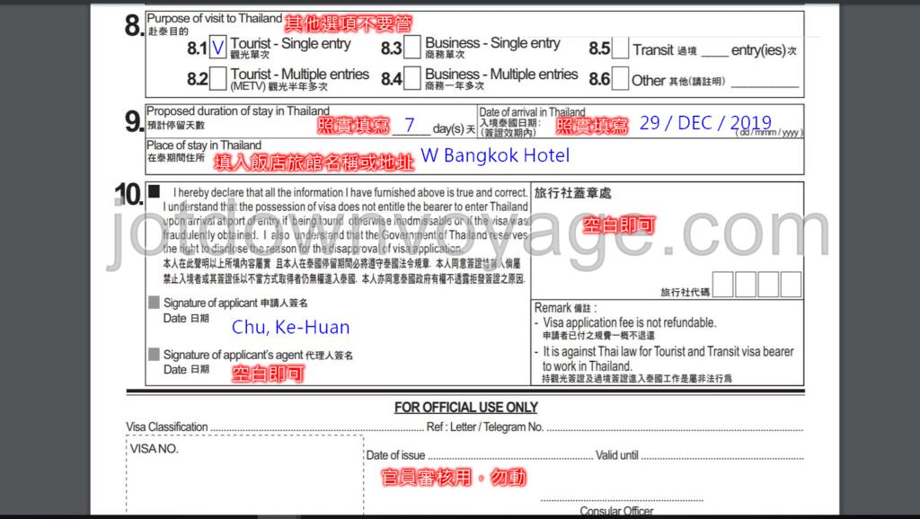 【泰國簽證】表單填寫教學2.E-Visa申請.代辦推薦.觀光簽證、落地簽