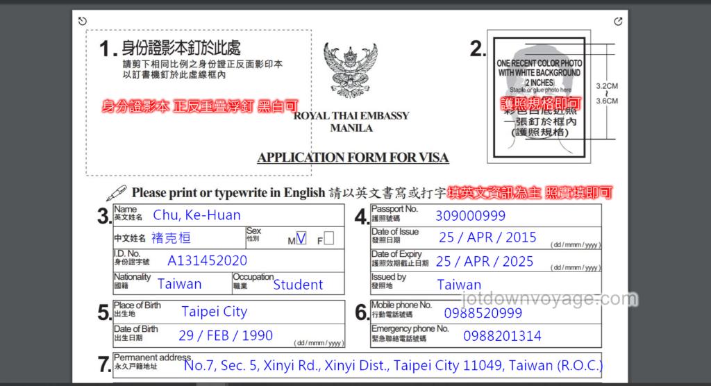 【泰國簽證】表單填寫教學1.E-Visa申請.代辦推薦.觀光簽證