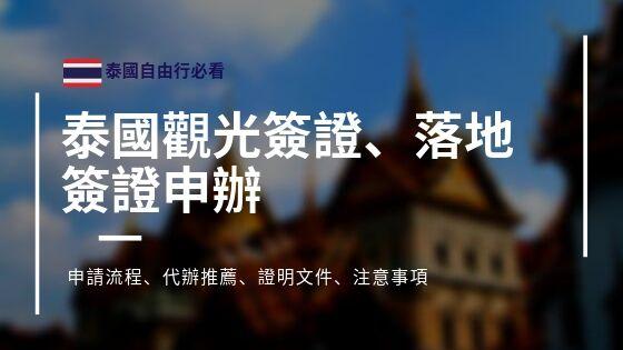【2020 泰國簽證】電子落地簽 E-VOA 申請教學、觀光簽證表格填寫.費用說明、代辦推薦