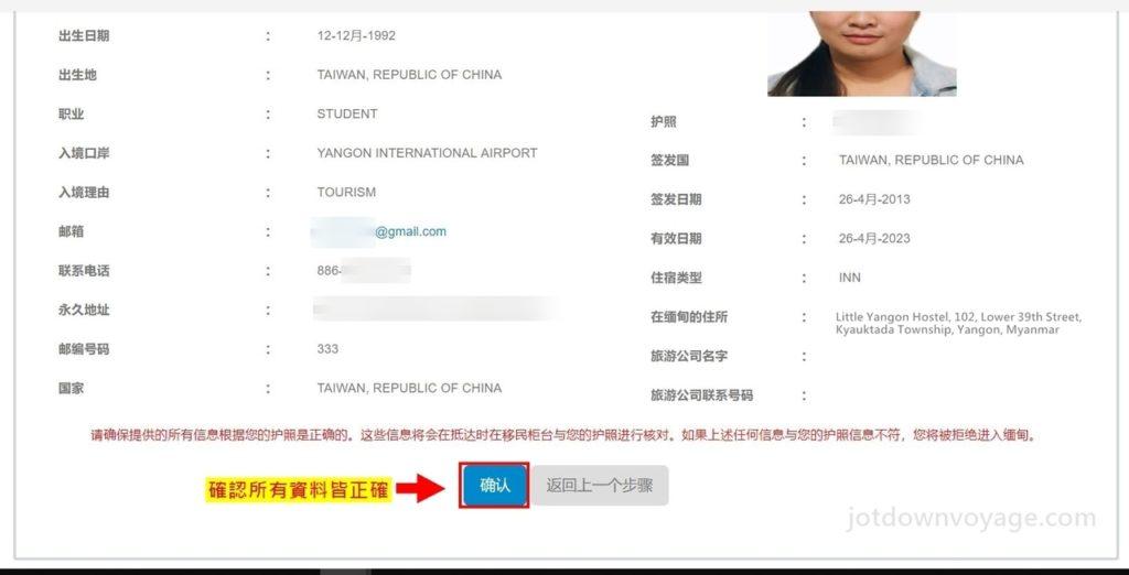 緬甸簽證 eVisa 操作教學|線上申請 (Tutorial | Myanmar eVisa Application ) 申請步驟五:確認申請資料