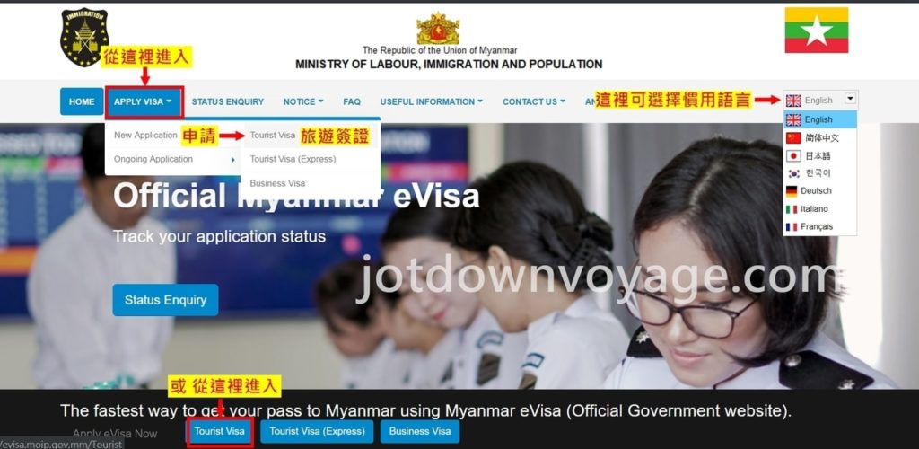 緬甸簽證 eVisa 操作教學|線上申請 (Tutorial | Myanmar eVisa Application ) 申請步驟一:進入官方網站