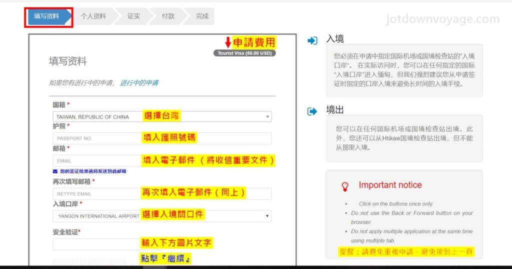 緬甸簽證 eVisa 操作教學|線上申請 (Tutorial | Myanmar eVisa Application ) 申請步驟二:基本資料填寫