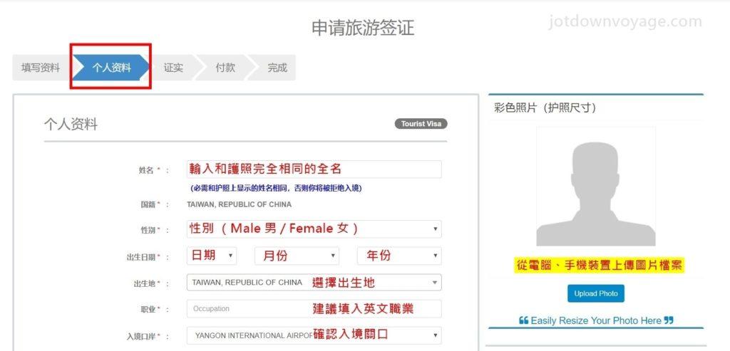 緬甸簽證 eVisa 操作教學|線上申請 (Tutorial | Myanmar eVisa Application ) 申請步驟四:填入詳細個人資料