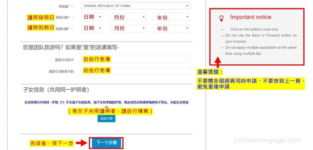 緬甸簽證 eVisa 操作教學|線上申請 (Tutorial | Myanmar eVisa Application ) 申請步驟四:填入詳細個人資料、注意事項