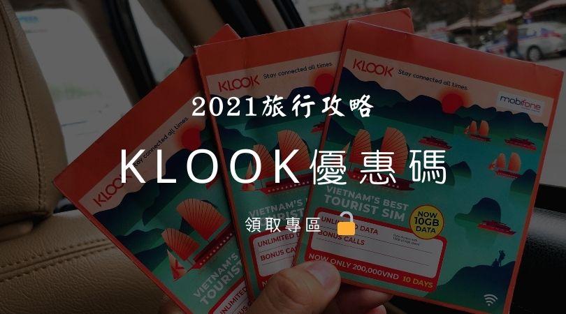 KLOOK優惠碼總整理2021