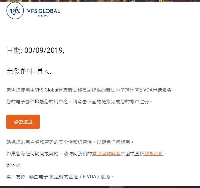 泰國電子落地簽證 EVOA 申請教學(帳號註冊)