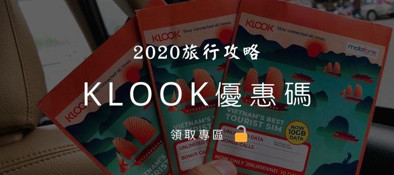 【2020最新】客路KLOOK折扣優惠碼(Promo Code)懶人包.即時更新板
