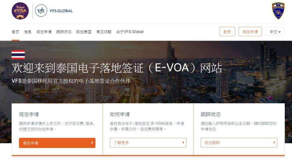 泰國電子落地簽證 (Thailand EVOA) 申請教學 Step by step|申請進度查詢