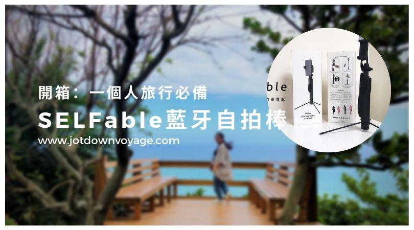 【2020開箱】《好旅行 SELFable》藍牙自拍棒推薦|補光、腳架、手持穩定實測
