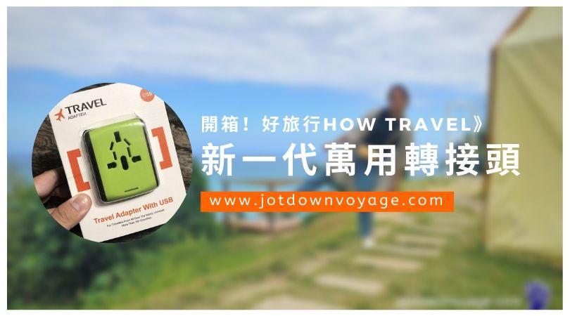 【2020開箱】評價《好旅行How Travel》新一代無敵萬用轉接頭4USB孔