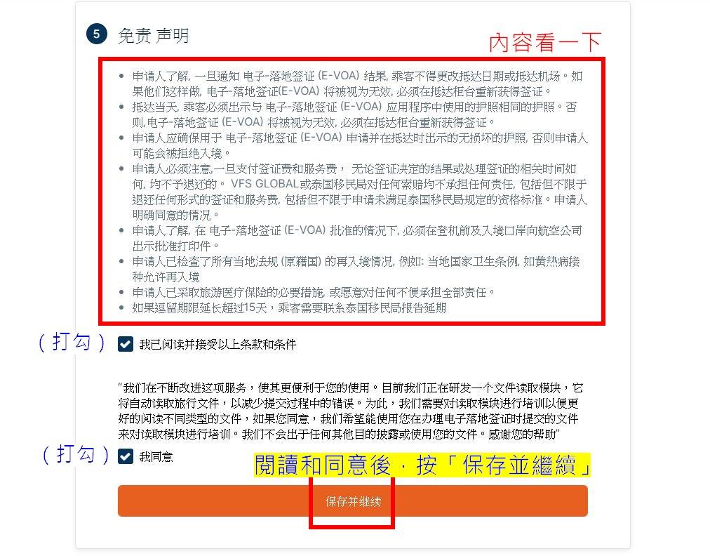 泰國電子落地簽證 (Thailand EVOA) 申請教學 Step by step|免責聲明
