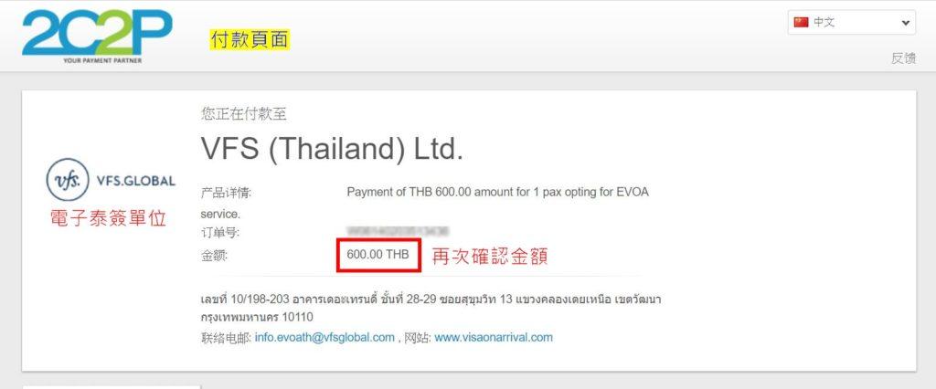 泰國電子落地簽證 (Thailand EVOA) 申請教學 Step by step|付款 Payment