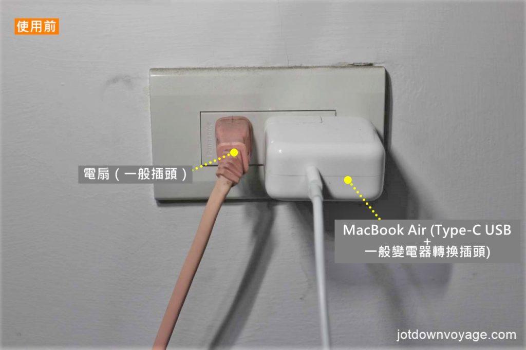 開箱實測-新一代旅行萬用轉接頭推薦;家用、多項電子產品充電、MacBook