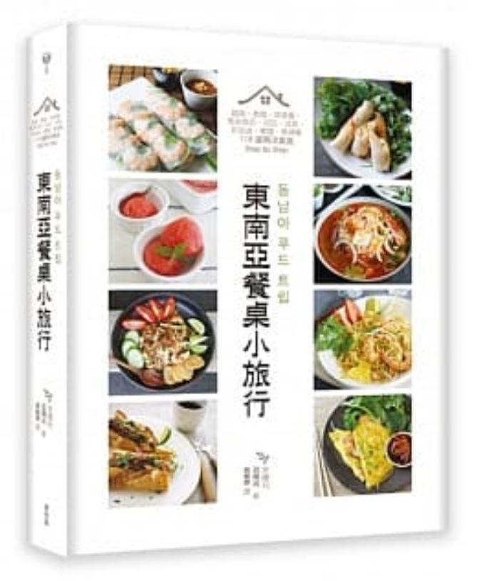 好書推薦: 東南亞餐桌小旅行 (柬埔寨吳哥窟自由行)