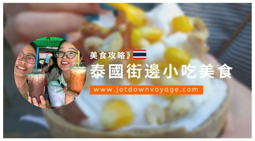 【2020 美食攻略】泰國自由行15樣必吃的街邊美食 & 小吃 獨家推薦