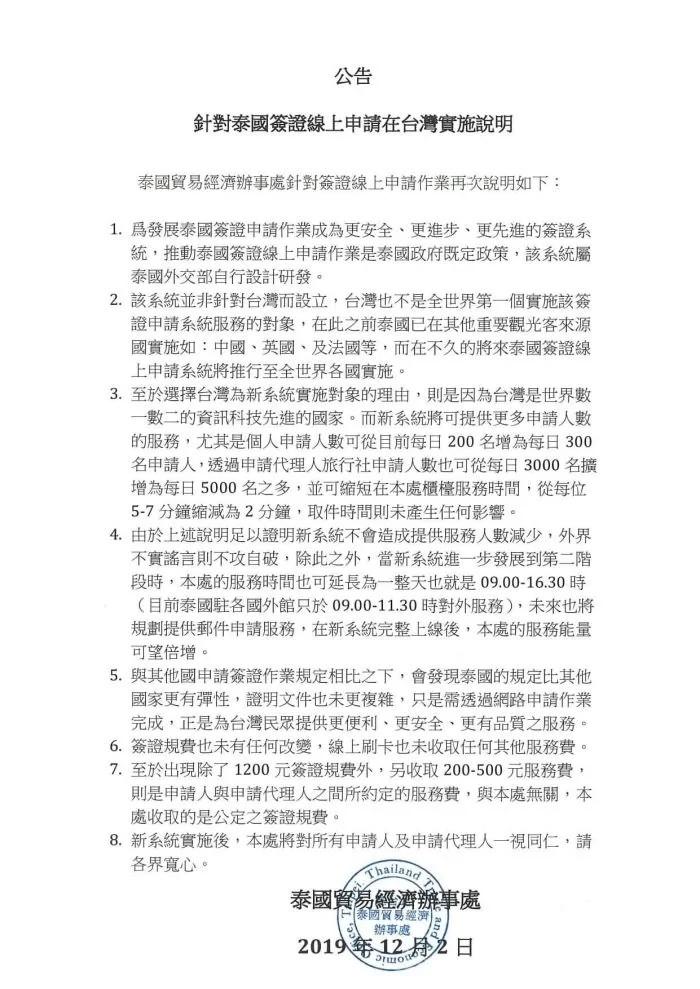 泰國簽證申請教學,附件《針對泰國簽證線上申請在台灣實施說明》