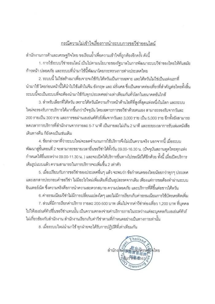 泰國簽證申請教學,附件《針對泰國簽證線上申請在台灣實施說明》泰文版