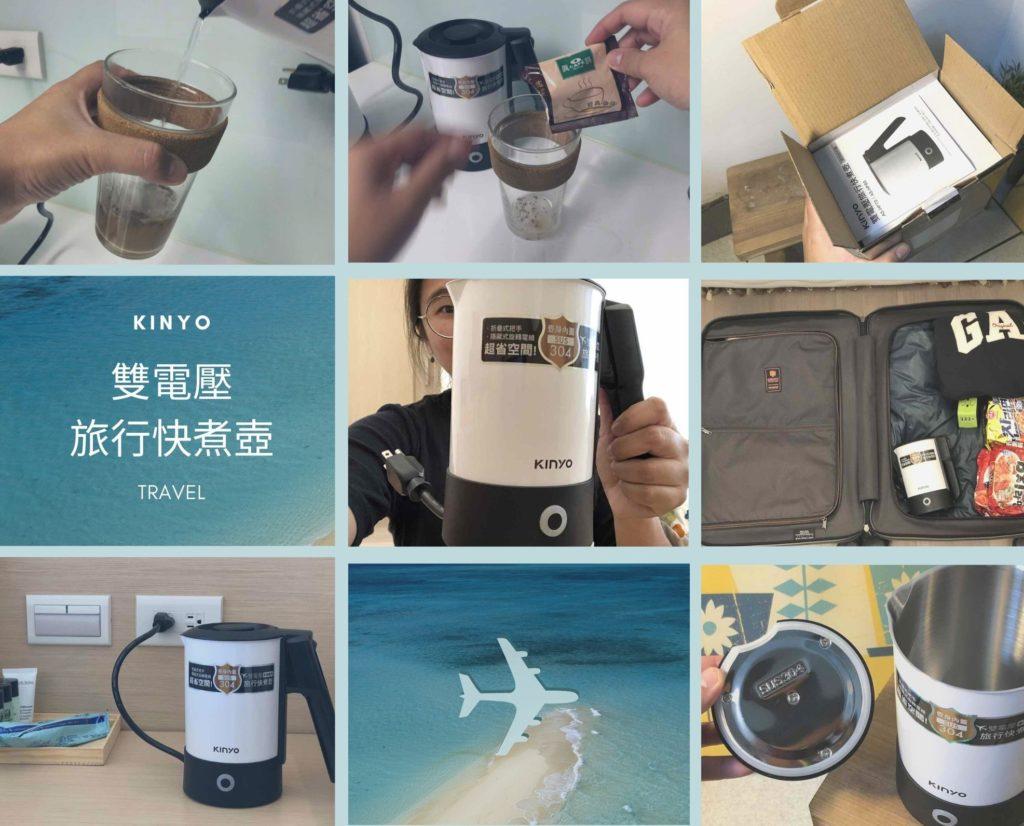KINYO 雙電壓0.6L旅行快煮壺 AS-HP80評價開箱