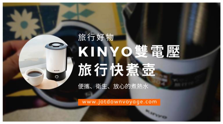 KINYO 雙電壓0.6L旅行快煮壺 AS-HP80 推薦