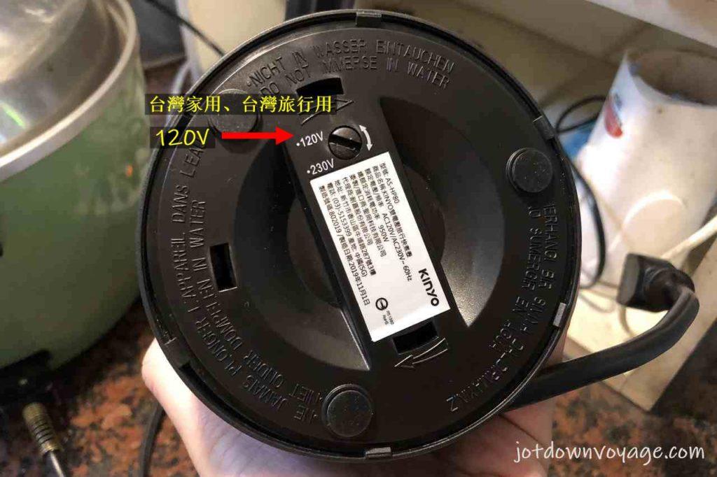 旅行快煮壺推薦 KINYO雙電壓