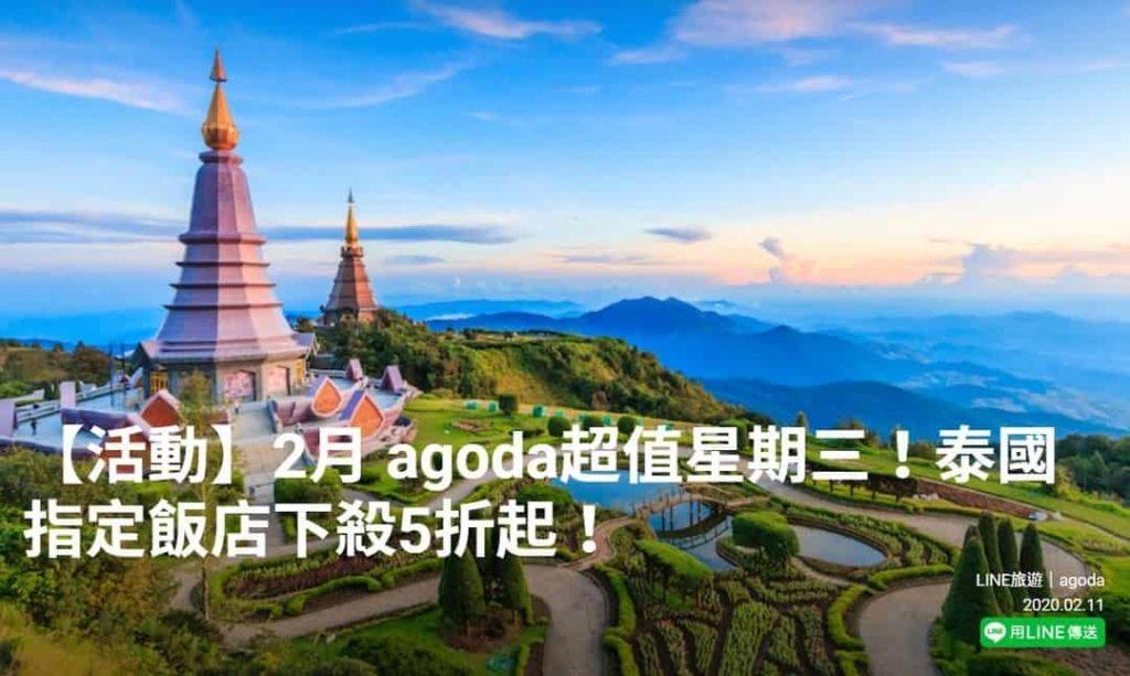 泰國旅遊住宿 Agoda 優惠資訊整理 ft. LINE 旅遊