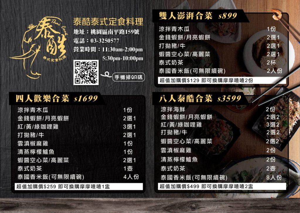 官方菜單《泰酷 Thai Cook》桃園南平路 泰式料理