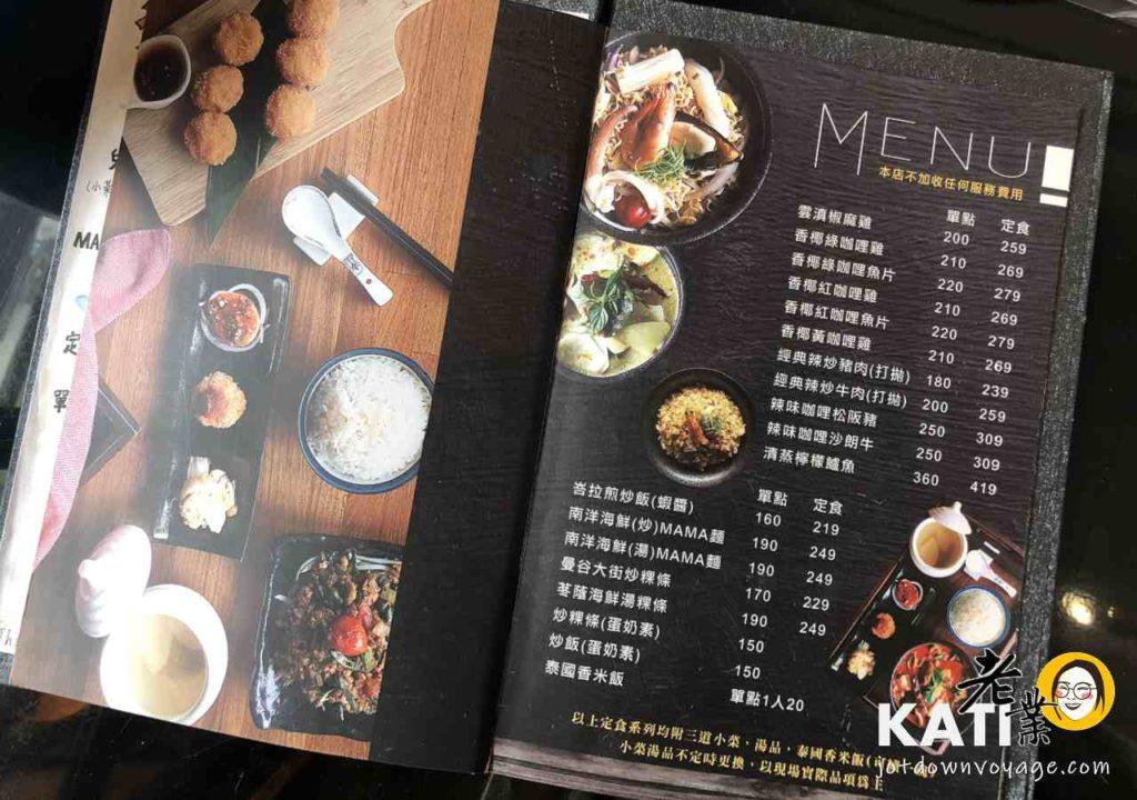 菜單.用餐環境《泰酷 Thai Cook》桃園南平路 泰式料理