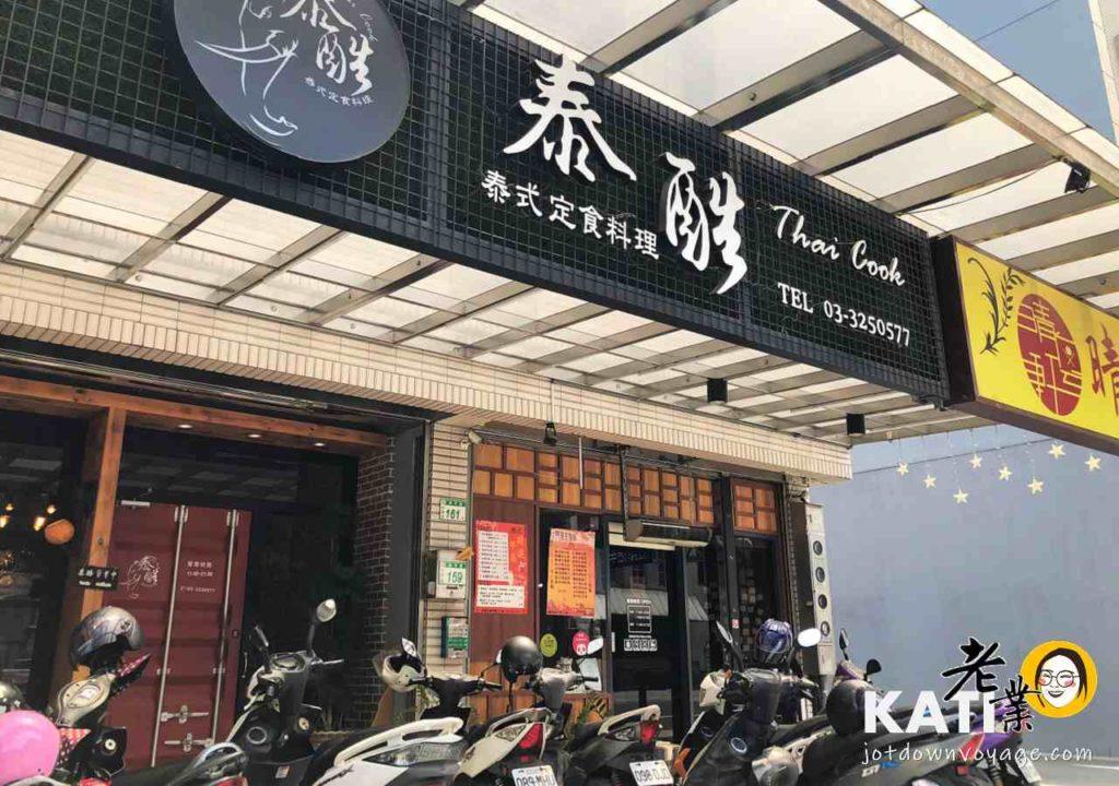店家評價《泰酷 Thai Cook》桃園南平路 泰式料理